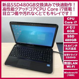HP - ★超美品★高性能クアッドコアi7★新品SSD480GB★HPノートパソコン