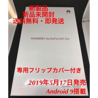 アンドロイド(ANDROID)の新品 未開封 MediaPad M5 lite 8 ケース付 JDN2-W09(タブレット)