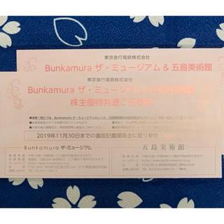 🖼東急株主優待券🎨Bunkamura ザ・ミュージアム & 五島美術館🖼