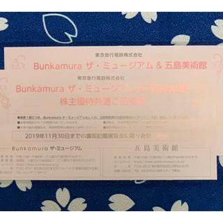 🖼東急株主優待券🎨Bunkamura ザ・ミュージアム & 五島美術館🚞