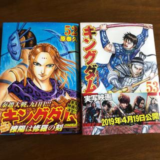 集英社 - キングダム52巻、53巻セット