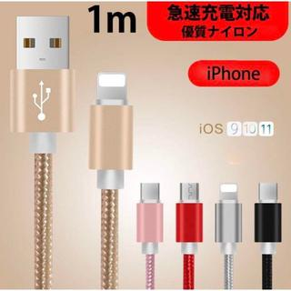 iPhone 充電ケーブル 1m 急速充電