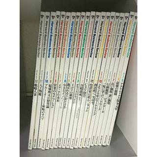 ハーバードビジネスレビュー 20冊セット 15年5月号〜16年12月号(ビジネス/経済)