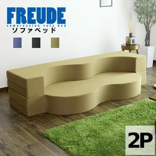 送料込み★曲線のデザインがかわいい♪厚さ20cmのソファベッド♪