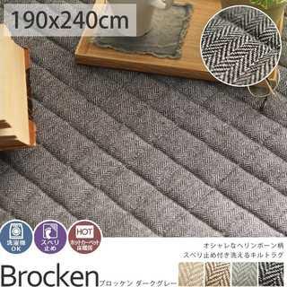 278.ラグ ウール混 こたつ ホットカーペット 床暖房 対応 ダークグレー