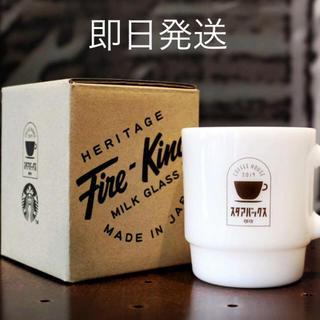 Starbucks Coffee - スターバックス スタッキング マグ Starbucks スタバ ファイヤーキング