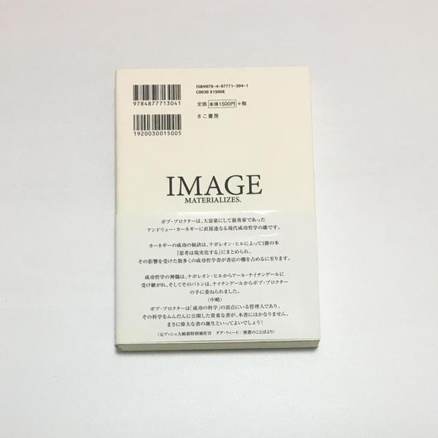 【へむ様専用】イメージは物質化する エンタメ/ホビーの本(その他)の商品写真