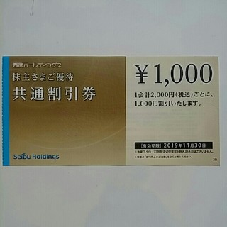 Prince - 20枚🔷追跡可能❗ヤマト運輸扱い発送🔷西武株主さま共通割引券