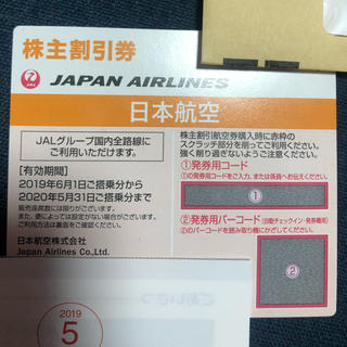 JAL(日本航空) - JAL 株主優待券1枚 とツアー割引券