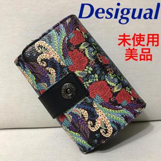 デシグアル(DESIGUAL)のDesigual  未使用大きめ折財布 美品 ディーゼル アルベロベッロ 好きに(財布)