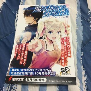 角川書店 - 魔法科高校の劣等生 ポストカード