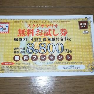 キタムラ株主優待券(スタジオマリオ)一枚