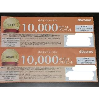 NTTdocomo - dポイントクーポン 10000ポイント 2枚 6月30日期限