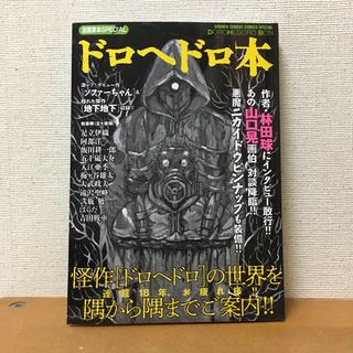 ドロヘドロ本 漫画家本Special