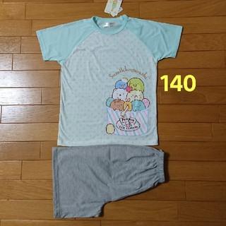 サンエックス - 新品☆140cm すみっコぐらし パジャマ