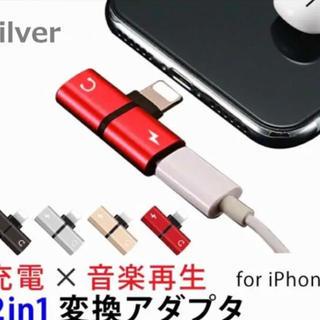 iPhone - iPhone変換アダプタ 希少ローズゴールド