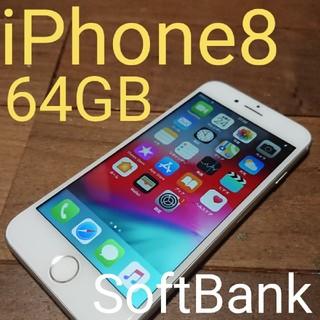 iPhone - 完動品液晶無傷iPhone8本体64GBシルバーau白ロム判定〇送料込