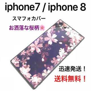 ★iphone8/iphone7★ 桜柄 iphoneケース スマホ ガラス