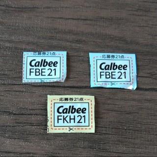 カルビー(カルビー)の★送料込★ フルグラ 応募券 セット Calbee カルビー  (その他)