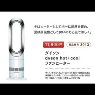 Dyson - 【新品未開封送料込み】ダイソン Dyson Hot+Cool ファンヒーター
