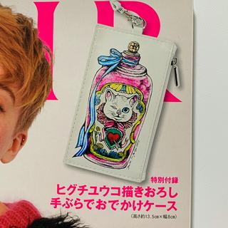 集英社 - ヒグチユウコ SUPR7月号付録