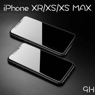 iPhoneX・XS・XS MAX ・iPhoneXR  ガラスフィルム画面保護