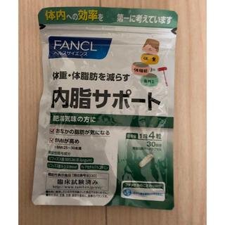 ファンケル(FANCL)の内脂サポート30日分1袋 15日分×3袋(ダイエット食品)