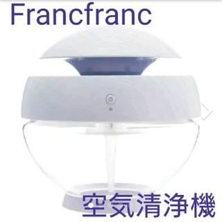 Francfranc - Francfranc 空気洗浄機