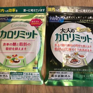 ファンケル(FANCL)の大人のカロリミット30日分及びカロリミット30日分のセット(ダイエット食品)