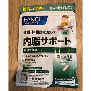 ファンケル(FANCL)の内脂サポート30日分(ダイエット食品)