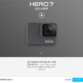 GoPro - 美品!GoPro HERO7 Silver ゴープロ ヒーロー7