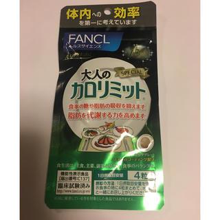 ファンケル(FANCL)の☆新品☆ファンケル 大人のカロリミット SPECIAL 15日分 60粒×2袋 (ダイエット食品)