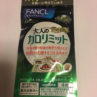 ファンケル(FANCL)のまるみ様専用☆ ☆新品☆ファンケル 大人のカロリミット SPECIAL 3袋 (ダイエット食品)