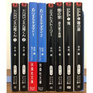 永井豪  文庫版  全6作品  8冊セット