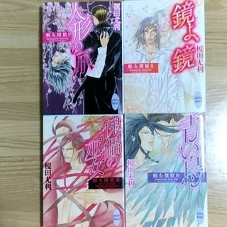 BL★榎田尤利/人形の爪☆眠る探偵シリーズ4冊セット(全巻)(文学/小説)