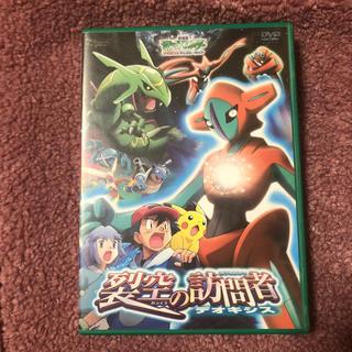 ポケモン(ポケモン)のポケットモンスター 裂空の訪問者 DVD(アニメ)