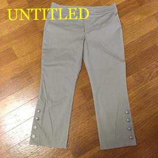 UNTITLED - UNTITLED ストレッチ パンツ S