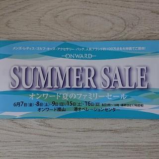 トッカ(TOCCA)のONWARD ファミリーセール【大阪】 入館証(3枚)(ショッピング)