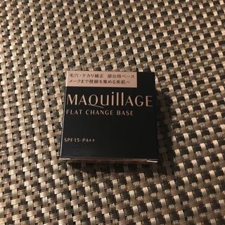 マキアージュ(MAQuillAGE)の美品!マキアージュ☆フラットチェンジベース(化粧下地)