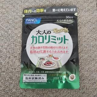 ファンケル(FANCL)の新品 大人のカロリミット 30日分 ファンケル(ダイエット食品)