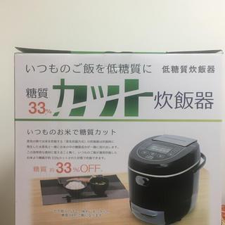THANKO(サンコー) 糖質カット炊飯器 「LCARBRCK」新品未開封(炊飯器)