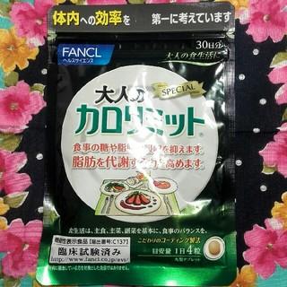 ファンケル(FANCL)のファンケル大人のカロリミットスペシャル30日分(ダイエット食品)
