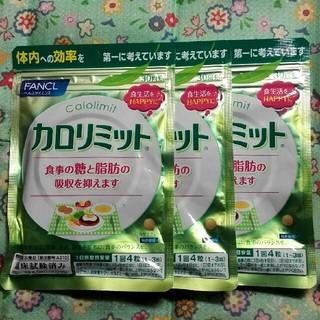 ファンケル(FANCL)のファンケルカロリミット30回分×3袋(ダイエット食品)