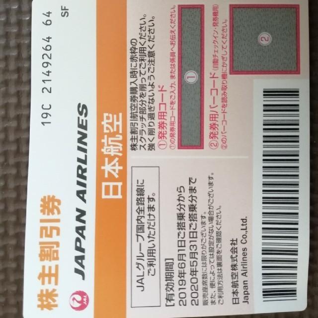 株主優待券 JAL チケットの乗車券/交通券(航空券)の商品写真