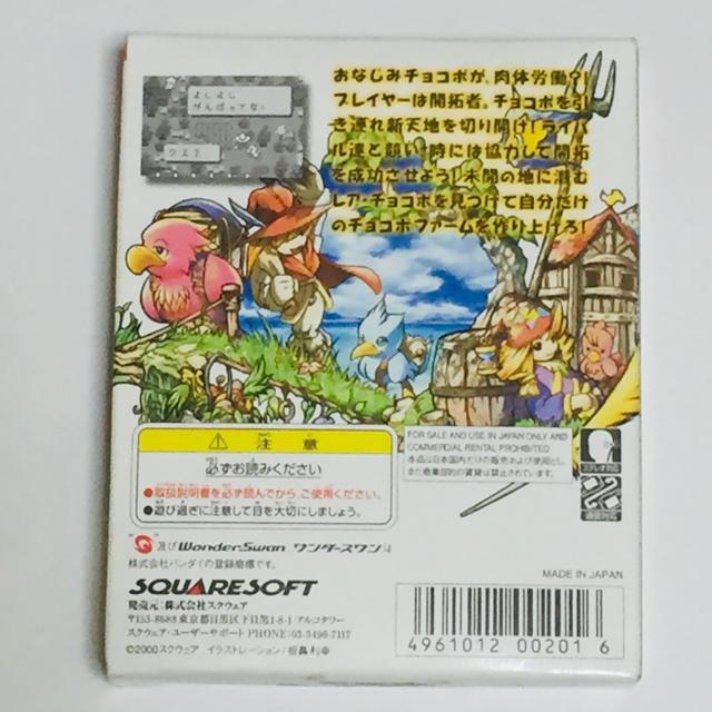 BANDAI(バンダイ)のWS はたらくチョコボ エンタメ/ホビーのテレビゲーム(携帯用ゲームソフト)の商品写真