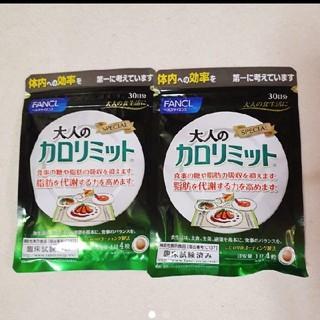 ファンケル(FANCL)の大人のカロリミット 二袋(ダイエット食品)