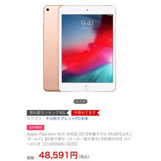 アイパッド(iPad)のApple iPad mini5 2019年モデル  64GB  ゴールド(タブレット)