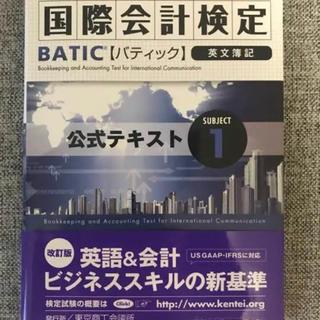国際会計検定BATIC Subject1公式テキスト 英語簿記