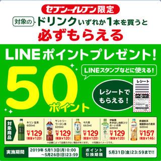 コカコーラ(コカ・コーラ)の LINEポイント150P分(その他)