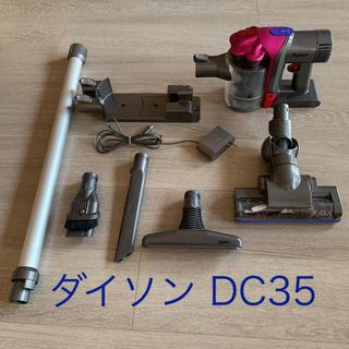 Dyson - ダイソン DC35  コードレス掃除機